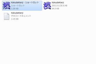 KakudaiKanji-Introduction-02-Shortcut-End.png