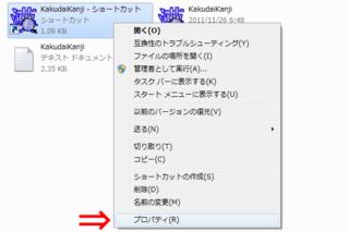 KakudaiKanji-Introduction-03-Property.png