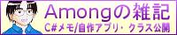 amongの雑記へ